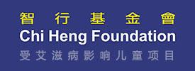 中国受艾滋病影响儿童计划 - 智行基金会