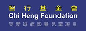 中國受愛滋病影響兒童計劃 - 智行基金會